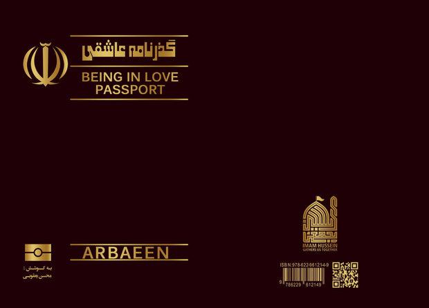 «گذرنامه عاشقی» همراه معنوی زائران اربعین حسینی منتشر شد
