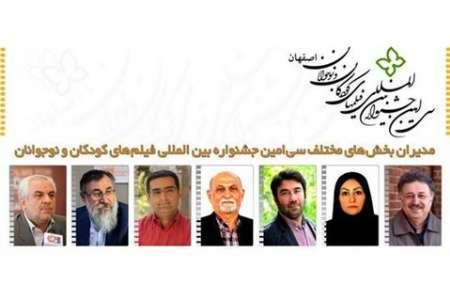 مسئولان سی امین جشنواره فیلم های کودکان و نوجوانان در اصفهان منصوب شدند