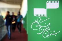هنرجوی مهابادی جهت شرکت در جشنواره فیلم کوتاه تهران دعوت شد