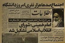 علت گله امام از شهید بهشتی چه بود؟
