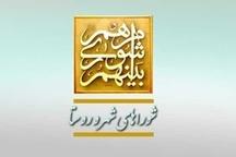 برگزاری دوره های آموزشی تخصصی برای منتخبین شوراهای دوره پنجم