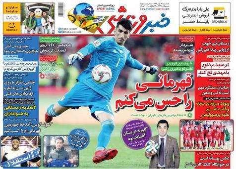 روزنامههای ورزشی 7 بهمن 1397