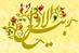 ربیع الاول، ماه وحدت/ اختلاف اندازان، نه شیعه اند و نه سنی