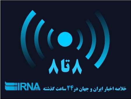 اخبار 8 تا 8 دوشنبه هجدهم اردیبهشت در آذربایجان غربی