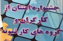 ثبت نام برای جشنواره امتنان از نخبگان جامعه کار و تولید از 25 آذر آغاز می شود