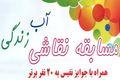 آغاز مسابقه  نقاشی ' آب زندگی' در بین دانش آموزان البرزی