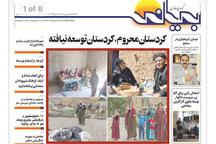 استان کردستان در دام محرومیت