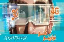 تجهیز شهرهای آذربایجان شرقی به اینترنت نسل سوم و چهارم همراه اول