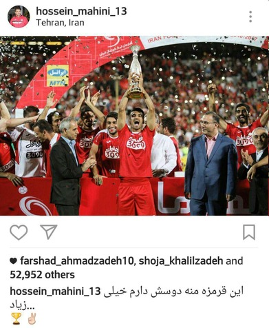 پست اینستاگرامی حسین ماهینی پس از قهرمانی سرخ پوشان در سوپرجام+عکس