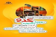 دومین جشنواره کدو در پیاده راه فرهنگی رشت برگزار می شود