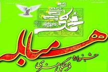 600 اثر به جشنواره ملی فرهنگی و هنری مباهله ارسال شد