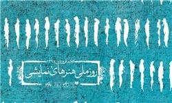 پیام اداره کل هنرهای نمایشی به مناسبت روز جهانی تئاتر منتشر شد