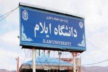 مجوز استخدام 43 عضو هیات علمی در دانشگاه ایلام اخذ شد