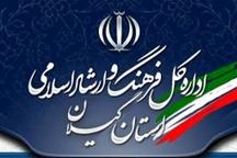 کسب رتبه نخست خبری برای ادارهکل فرهنگ و ارشاد اسلامی گیلان