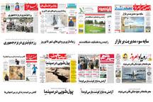 صفحه اول روزنامه های اصفهان - چهارشنبه 24 بهمن
