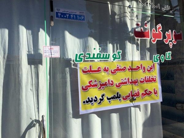 کشتار غیرمجاز باعث پلمپ 2 واحد قصابی در شهرستان بوئین زهرا شد
