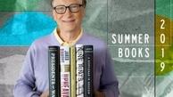 بیل گیتس فهرست کتابهای تابستانی اش را اعلام کرد
