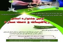 قروه میزبان نخستین جشنواره ریاضیات و دست سازه کردستان است