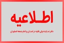 دفتر امام جمعه اصفهان: تقطیع سخنان رسالت خبرنگاری نیست