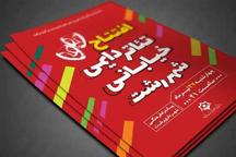 تئاتر دائمی خیابانی در پیاده راه رشت افتتاح شد