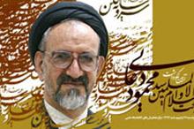 ویژه نامه حجت الاسلام و المسلمین دعایی