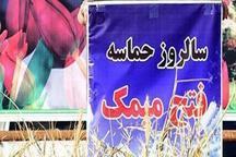 یادوآره فتح میمک روز پنجشنبه برگزار می شود