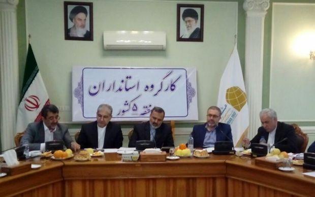 نشست کارگروه منطقه ای استانداران در مشهد برگزار شد