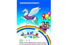 جشنواره بین المللی فیلم کودک و نوجوان در مشهد برگزار می شود