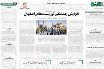 افزایش چشمگیر توریستها در اصفهان