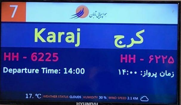 خبر وزیر ارتباطات از افتتاح و اولین پرواز مسافربری در فرودگاه پیام کرج