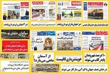 صفحه اول روزنامه های امروز استان اصفهان -چهارشنبه 5 اردیبهشت