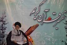 انقلاب ایران ابزاری برای توسعه دین و اصلاح جهان است