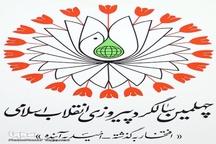 18 گارگروه برای سالگرد انقلاب در مازندران تشکیل شد