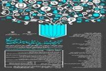 پایان داوری آثار جشنواره رسانه و فرهنگ عمومی در ایلام