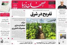 نگاه روزنامه 'اصفهان زیبا' به وضعیت استانداردسازی محصولات کشاورزی