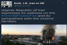 همدردی ایران با خانوادههای قربانیان آتشسوزی لندن