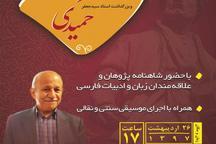 بوشهر شهر ادبیات و فرهنگ است
