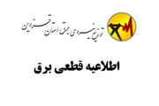 قطعی برق چند محدوده استان قزوین