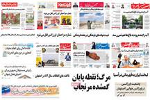 صفحه اول روزنامه های امروز استان اصفهان- یکشنبه 16 اردیبهشت