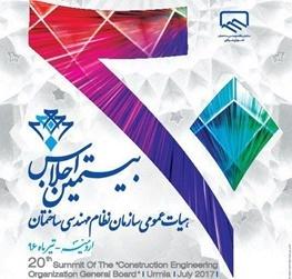 آذربایجان غربی میزبان بزرگترین نشست تخصصی مهندسان