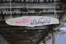 گشایش اولین اقامتگاه بوم گردی استان کردستان در روستای دولاب