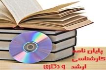 تحویل 420 پایان نامه دانشجویی ارشد و دکتری به مرکز اسناد و کتابخانه ملی یزد