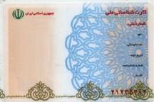 75 درصد جمعیت آذربایجان شرقی برای کارت ملی ثبت نام کرده اند