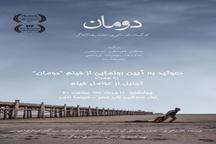 دومان در جشنواره فیلم تبریز رونمایی می شود  نمایش آخرین فیلم مرحوم پاسبانطوس