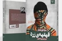 کتاب « قهقهه زرد» در دسترس علاقه مندان تبریزی قرار گرفت