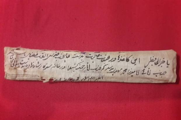 یک فقره نامه تاریخی متعلق به دوره قاجار در اصفهان کشف شد