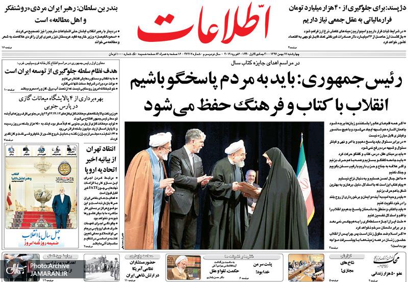 گزیده روزنامه های 17 بهمن 1397