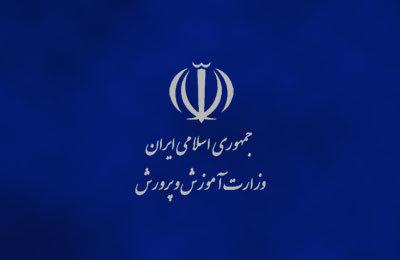 جذب 40درصد نیروهای استخدام جدید آموزشوپرورش استان در مقاطع ابتدایی