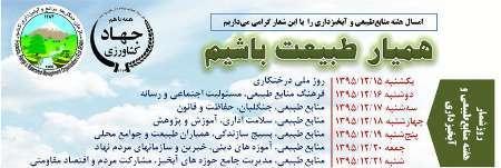 ویژه برنامه های هفته گرامیداشت منابع طبیعی در استان تهران
