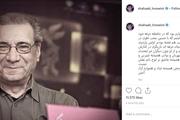 خاطره شهاب حسینی از همکاریاش با حسین محباهری+ عکس